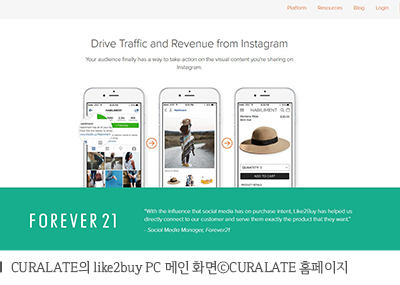 CURALATE의 like2buy PC메인 화면